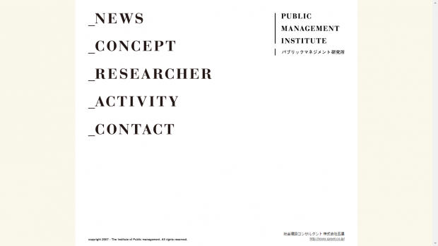 publicmanagement_lab_screenshot