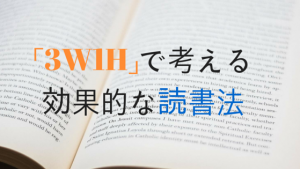 「3W1H」で考える効果的な読書法