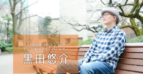 IKIKATA 黒田悠介