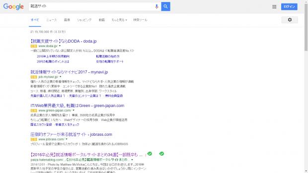 検索結果「就活サイト」