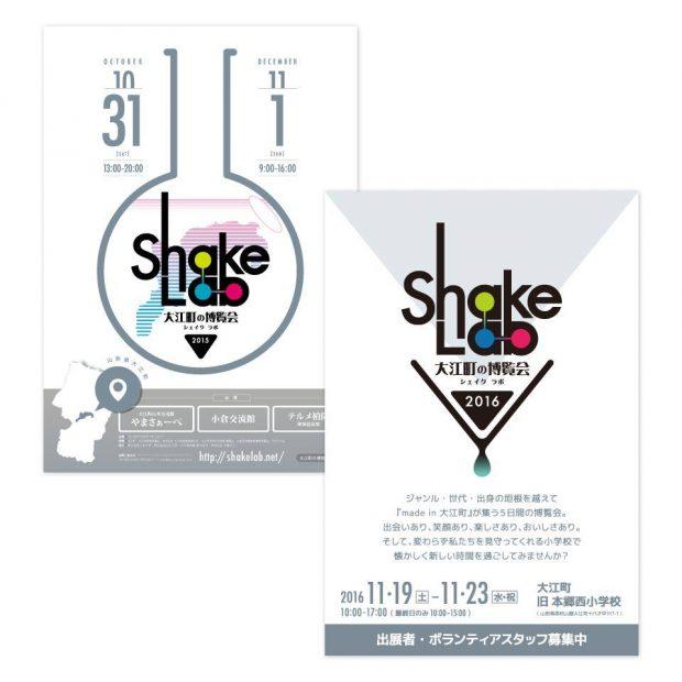2015年初開催となった「大江町の博覧会 SHAKE LAB」では関係するグラフィック分野の制作物やWebサイトは基本的にすべて担当。 常に形を変える実験室ということで、ロゴマークもイベント自体は毎年変化していく。