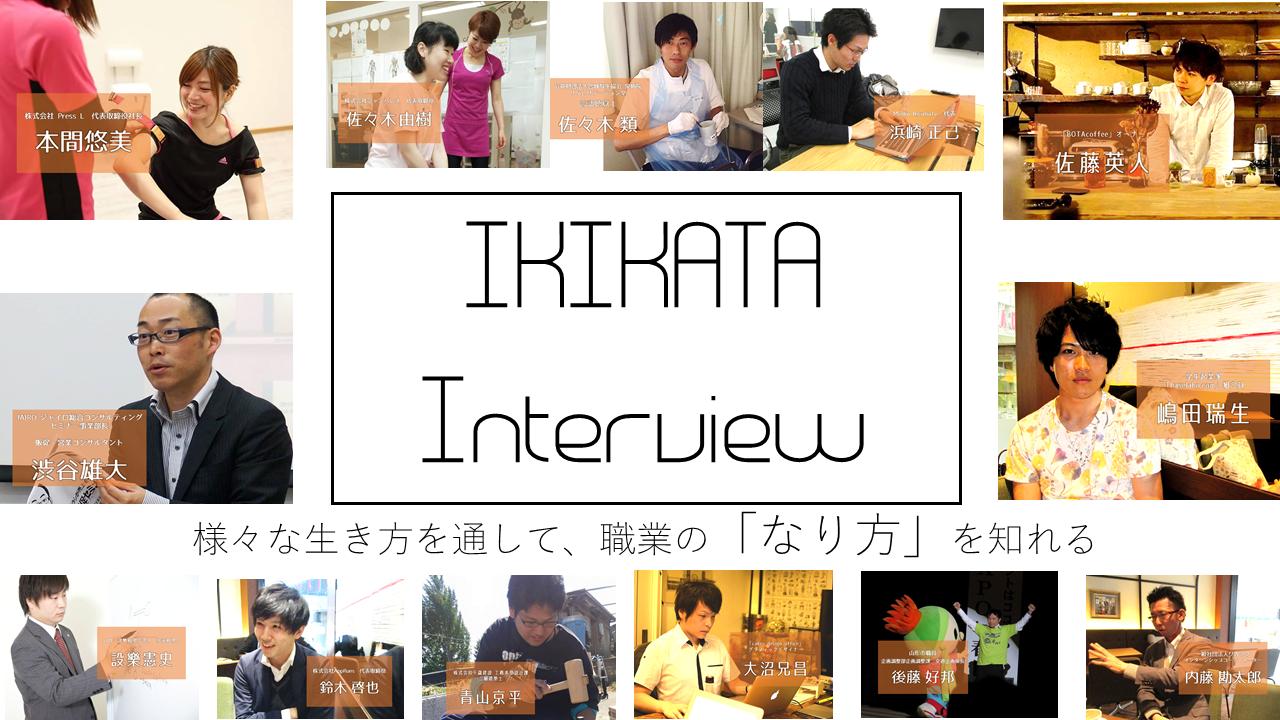 Iikikata interview