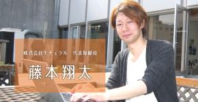 IKIKATA 藤本翔太 【IT】【代表】