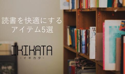 読書快適アイテム5選