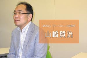 IKIKATA 山﨑賢治 【NPO】 【教育】2