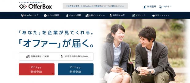 http://offerbox.jp/