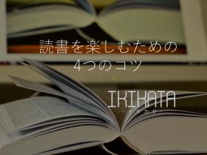 読書を楽しむための4つのコツ