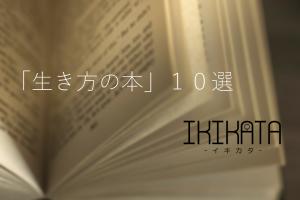 生き方の本10選