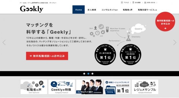 『GEEKLY』