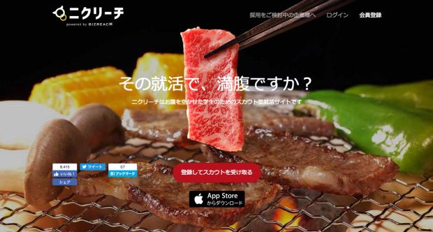 人事の方とお肉を一緒に食べることで、打ち解けた雰囲気で、企業研究をすることができる『ニクリーチ』