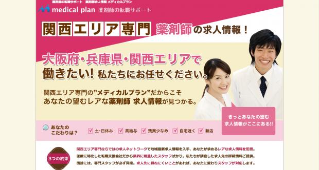 関西エリア特化の薬剤師転職サイト『メディカルプラン』