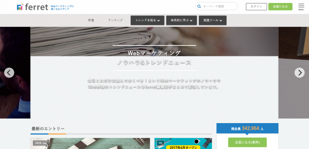 https://ferret-plus.com/ Webマーケティングに関するノウハウや事例が多数掲載されている。