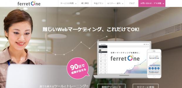 https://ferret-one.com/ Webマーケティングノウハウ、ツールやサポートを利用できるMAサービス