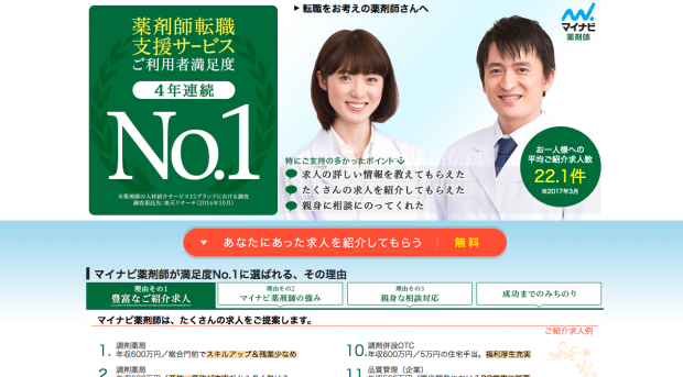 https://pharma.mynavi.jp/lp/019-2.html?utm_source=af-b&utm_medium=cpa&utm_campaign=af-b&nst=0&dclid=CPqgtZ6qqNMCFVAwKgodvykMWA
