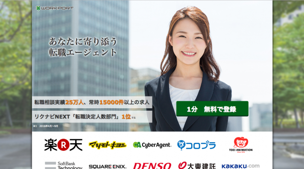 https://www.workport.co.jp/lp_wp/?cctype=affiliate-b