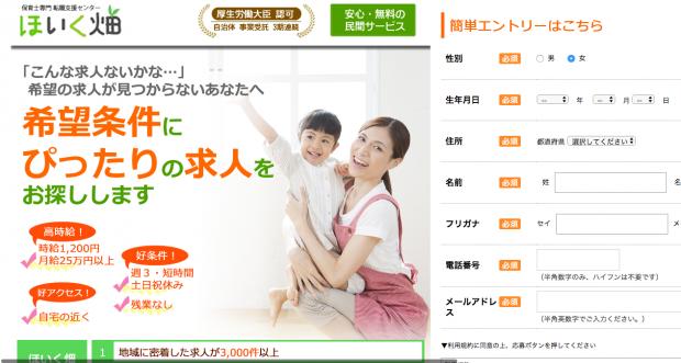https://hoikubatake.jp/lp/pce001/