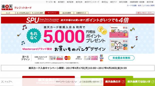 https://www.rakuten-card.co.jp/campaign/rakuten_card/affiliate/a.html?scid=af_oth_pc_vc