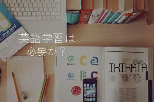 英語学習は必要か?_IKIKATA