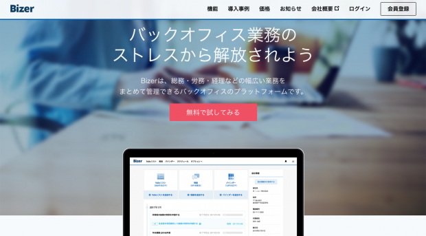 https://bizer.jp/?utm_source=LinkA&utm_medium=affiliate&utm_campaign=affiliate_LinkA&sid=8dm55b4wafz6