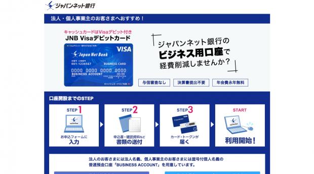 https://login.japannetbank.co.jp/wctx/AF.do?SikibetuId=2009000010