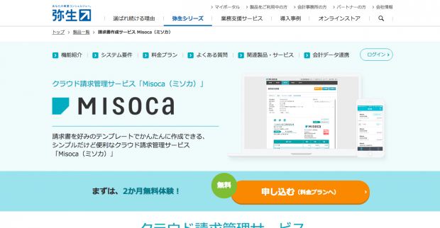 https://www.yayoi-kk.co.jp/products/misoca/index.html