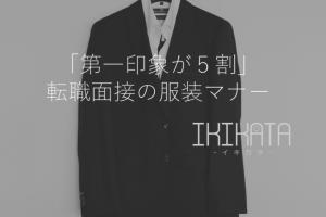 転職面接の服装マナー!見た目で5割が決まるスーツの着こなし術とは