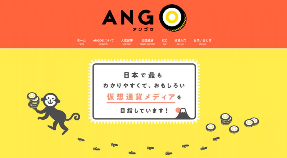 ANGO [ アンゴウ]