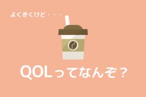 QOLの意味とは?