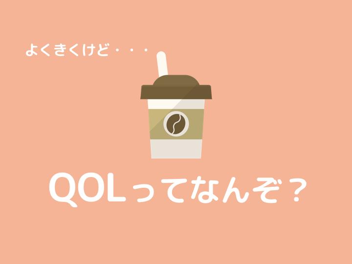 QOL(クオリティオブライフ)の...