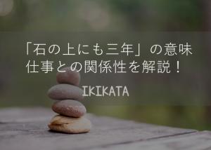 【例文あり】石の上にも三年の意味と由来、仕事や転職との関係性とは