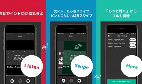 音楽の幅を広げる方法とは?音楽発掘アプリDigDigで運命の曲を探そう